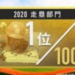 【2020】この選手がスゴい!プロ野球100人分の1位 走塁部門 : 日刊やきう速報