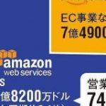 【悲報】Amazon、謎のwebサービスが営業利益の大半を占めていた 通販事業はたった3割弱|暇人速報