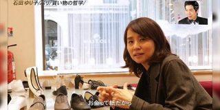大きな買い物をするときは心に石田ゆり子を召喚すると決心がつく「お金って紙だから経験に変えていきたい」 - Togetter