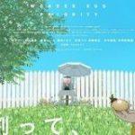 【悲報】「101回目のプロポーズ」「家なき子」の野島伸司さん、ドラマに愛想を尽かしアニメ業界へ|暇人速報