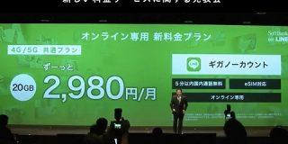 【朗報】ahamo対抗の「SoftBank on LINE」、凄すぎる。20GBで月額2980円、LINEが使い放題 : IT速報