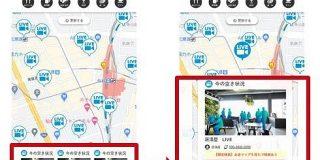 地図上で飲食店の混み具合が分かる「飲食店LIVEカメラ」ぐるなびが実証実験 - ITmedia