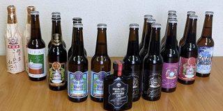【2021年福袋特集】スワンレイクビールの1万円「クラフトビール福袋」の中身を大公開! これはお得なんじゃないのか!? | ロケットニュース24