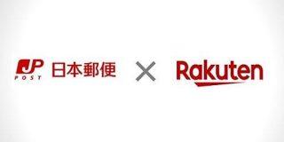 楽天と日本郵便が戦略的提携 新たな物流プラットフォームを構築 新会社設立も検討 - ITmedia