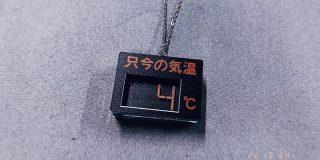 なにかと話題なので「4℃のネックレス」を自分で作っちゃった人現る「めっちゃほしい」「これオシャレだな」 - Togetter