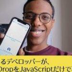とあるデベロッパーが、JavaScriptだけでどのようにしてAirDropを再現したか | コリス