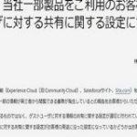 楽天情報漏えい、SalesforceのExperience Cloudの設定不備が原因か?|(大元隆志)