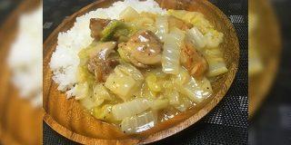 シチューかけご飯が行儀悪いとかマジどうでもよくなるバズレシピ『無水白菜シチュー』 - Togetter