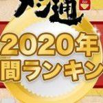 『メシ通』年間ランキング2020 – メシ通