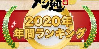 『メシ通』年間ランキング2020 - メシ通