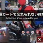 「マリカー」訴訟、任天堂の勝訴確定 損害賠償額は5000万円 – ITmedia