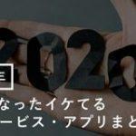 【必見】2020年に話題になったイケてるWebサービス・アプリまとめ – creive