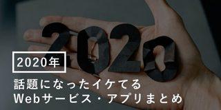 【必見】2020年に話題になったイケてるWebサービス・アプリまとめ - creive