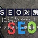 Webマーケティングで結果を出すためにまずは読みたいSEO記事15選|ferret