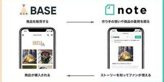 noteがBASEとの資本業務提携を発表、クリエイターのファン形成・集客・販売を支援 | TechCrunch