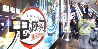 東宝 「鬼滅の刃」ヒットで年間利益見通し1.5倍に引き上げ | エンタメ | NHKニュース
