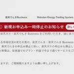 「楽天でんき」新規申込受付を一時停止 電力需給の厳しさ影響   NHKニュース