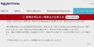 「楽天でんき」新規申込受付を一時停止 電力需給の厳しさ影響 | NHKニュース