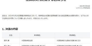 ソフトバンクが社長交代 宮川副社長が昇格 宮内氏は会長、孫氏は「創業者取締役」に - ITmedia
