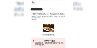 Facebookで鮭の味噌漬けの紹介しようとしたら「動物の売買にあたるため」というポリシー違反で却下された - Togetter