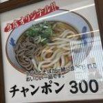 富山県高岡市の極一部で見られる「ちゃんぽん」で長崎県民を激怒させようとしたら全国の謎ちゃんぽんが集まってきた – Togetter