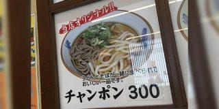 富山県高岡市の極一部で見られる「ちゃんぽん」で長崎県民を激怒させようとしたら全国の謎ちゃんぽんが集まってきた - Togetter