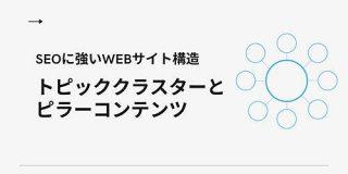 SEOに強いWebサイト構造【トピッククラスターとピラーコンテンツ】 - Grab