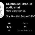 Clubhouseが日本で流行り始めて1週間。Twitterと比較したその性質と展望について『Twitter民が飽きて離脱することも?』 – Togetter