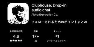 Clubhouseが日本で流行り始めて1週間。Twitterと比較したその性質と展望について『Twitter民が飽きて離脱することも?』 - Togetter