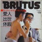 1980年代の「BRUTUS」の特集テーマが「愛人・出世・休暇」でもう「バブル」って感じ「35年経てば世の中変わるよね」 – Togetter