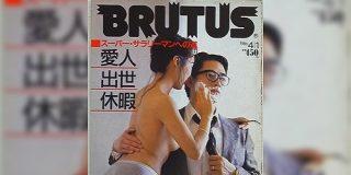 1980年代の「BRUTUS」の特集テーマが「愛人・出世・休暇」でもう「バブル」って感じ「35年経てば世の中変わるよね」 - Togetter