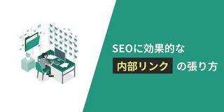 SEOに効果的な内部リンクの張り方 | アイオイクスの社員ブログ