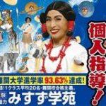 電車内の広告「毛をはやせ!毛をなくせ!転職しろ!英語を学べ!毛をなくせ!毛をはやせ!」 – Togetter