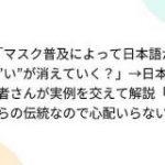 「マスク普及によって日本語から『い』が消えていく?」→日本語学者さんが実例を交えて解説「昔からの伝統なので心配いらない」 – Togetter