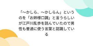 「?かしら、?かしらん」というのを「お姉様口調」と言うらしいが江戸川乱歩を読んでいたので男性も普通に使う言葉と認識している - Togetter