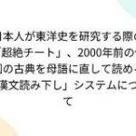 日本人が東洋史を研究する際の「超絶チート」、2000年前の他国の古典を母語に直して読める「漢文読み下し」システムについて – Togetter