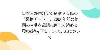 日本人が東洋史を研究する際の「超絶チート」、2000年前の他国の古典を母語に直して読める「漢文読み下し」システムについて - Togetter