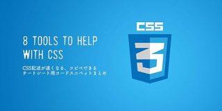 CSS記述が速くなる、コピペできるチートシート用コードスニペットまとめ - PhotoshopVIP