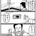 日本はキャッシュレス化が遅いと言われるが、地震があるたびに『そら中々ならんよ…』となる→キャッシュレス化が進んでいる国にも事情が – Togetter