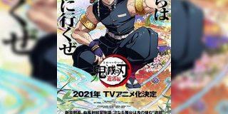 『鬼滅の刃』遊郭編がTVアニメとして2021年放送開始の特報!その流れで「刀鍛冶の里編」もトレンド入り - Togetter