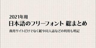 2020年用、日本語のフリーフォント417種類のまとめ -商用サイトだけでなく紙や同人誌などの利用も明記  コリス
