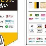 ドトールコーヒー、PayPayやd払いなどを一気に導入 3月から – Engadget