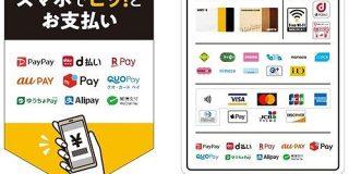 ドトールコーヒー、PayPayやd払いなどを一気に導入 3月から - Engadget