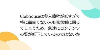 Clubhouseは参入障壁が低すぎて特に面白くない人も発信側に回ってしまうため、急速にコンテンツの質が低下しているのではないか - Togetter