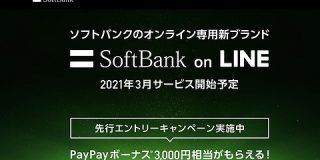 ソフトバンク、「オンライン専用料金プラン」の発表会を2月18日に開催 : IT速報