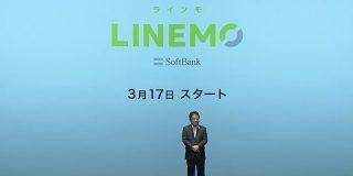 ソフトバンク、オンライン専用ブランド「LINEMO」を3月17日に提供開始。無料通話なしで2480円に : IT速報