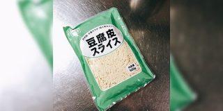 【豆腐皮(とうふぴー)】業務スーパーで売ってる豆腐の麺が低糖質・高蛋白でえらい「すごい満腹感」 - Togetter