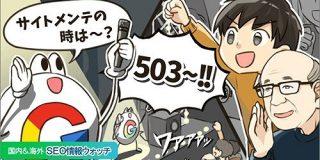 Webサイトのトラブルやメンテ時には503を返す。これSEOの鉄則な!【SEO情報まとめ】 | Web担当者Forum