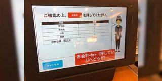 くら寿司に行ったら注文端末にやりがちなミスが表示されてて直したくてたまらない…!「ここで来るか!てなる」 - Togetter