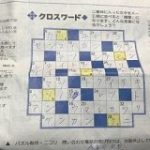 クロスワードパズルで偶然が重なってカーチャンの天然ボケが炸裂「タテの1が埋まらない理由に気づいて爆笑」 – Togetter